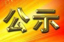 关于第五批湖南省爱国主义教育基地的公示