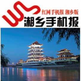 3月12日湘乡手机报