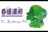 """""""春暖潇湘""""湖南文化旅游网络消费季3月17日启幕"""