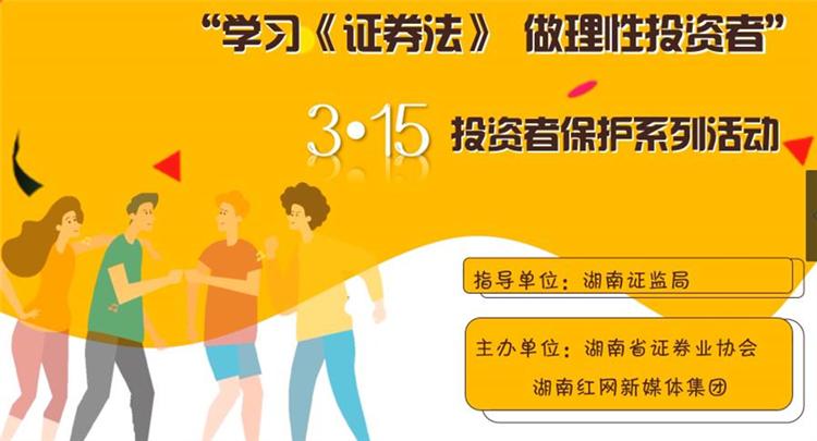 视频 | @湖南投资者 一起来学新《证券法》,理性投资!