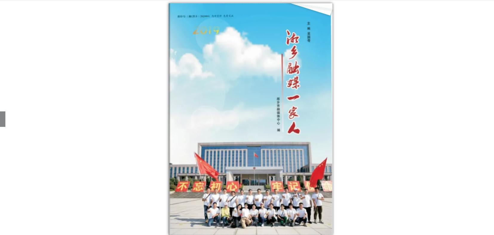 2019年湘乡融媒一家人