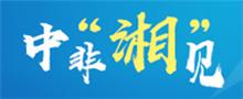 """中非""""湘""""见 共赢未来"""