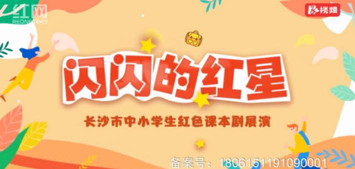"""""""闪闪的红星""""课本剧展演颁奖典礼及原创大戏《我爱你 中国》"""
