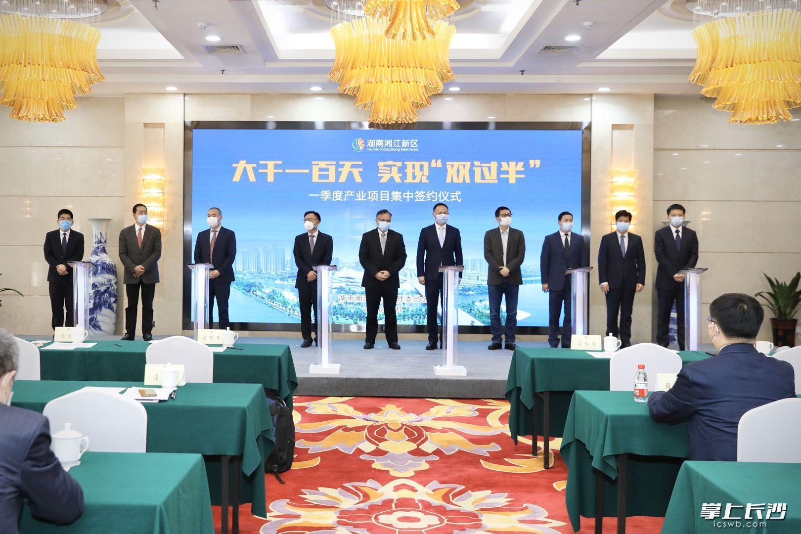 湖南湘江新区以视频连线与现场签约相结合的形式举行重大项目签约仪式。刘书勤 摄