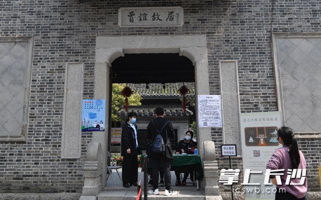 3月21日,贾谊故居恢复开放,游客正在门口登记信息和体温检测。