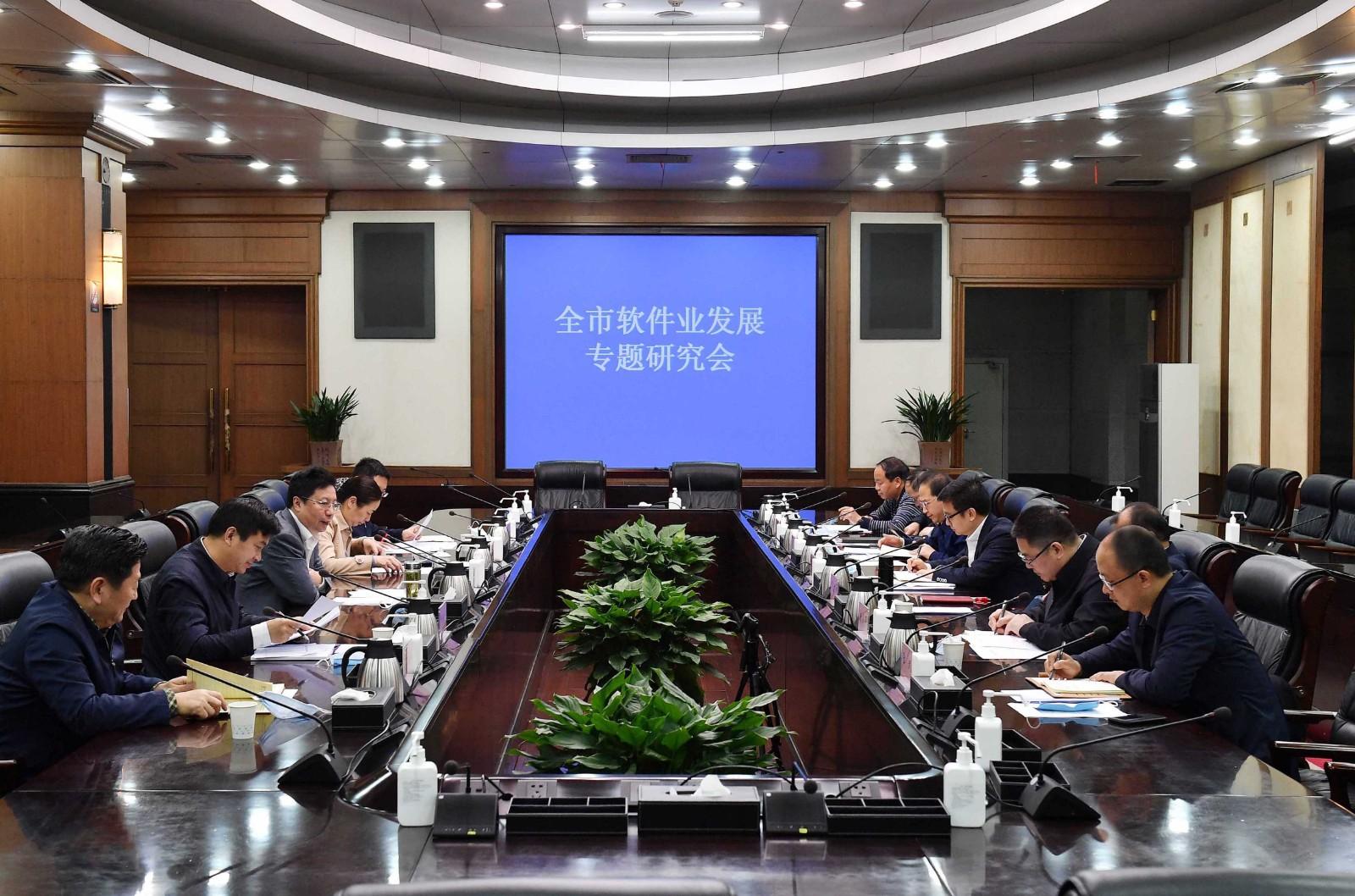 胡衡华主持召开全市软件业发展专题研究会