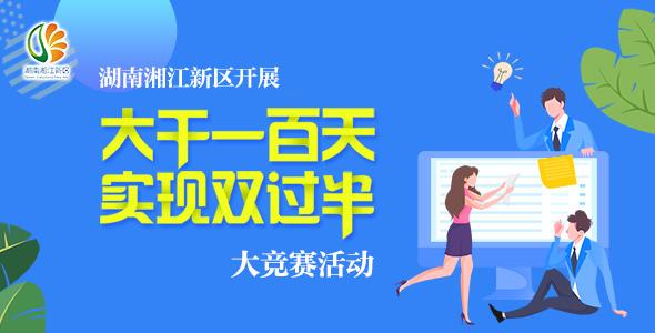 """专题丨湖南湘江新区开展""""大干一百天 实现双过半""""大竞赛活动"""