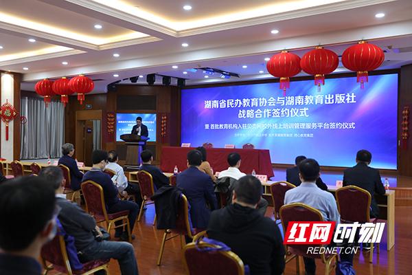 湖南教育均衡新篇章!湖南省民办教育协会与湖南教育出版社签订战略合作