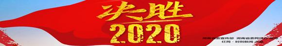 專題丨決勝2020