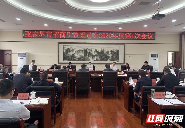 张家界市招商引资委员会2020年度1次会议召