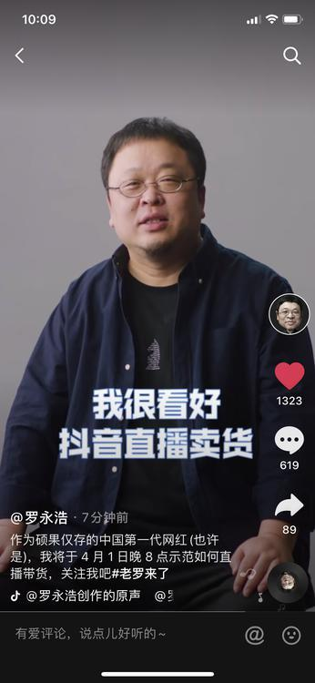 罗永浩宣布抖音独家直播带货 3小时粉丝破百万