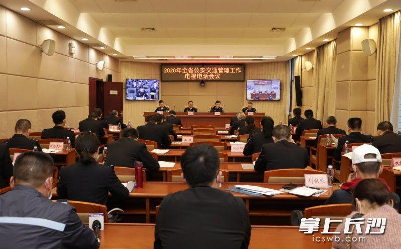 3月27日,省公安厅召开全省公安交通管理工作电视电话会议。长沙晚报通讯员 吴多拉 供图