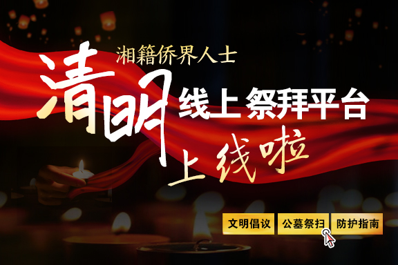 H5 | 湘籍侨界人士清明线上祭拜平台上线啦