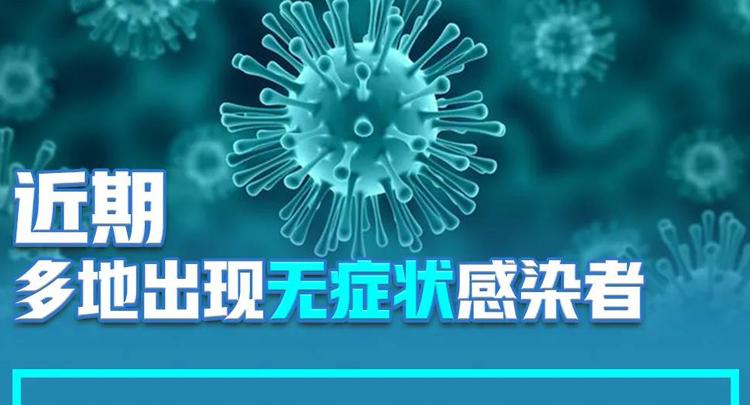 无症状感染者有传染性吗?为何不纳入确诊?这条微信说清楚了