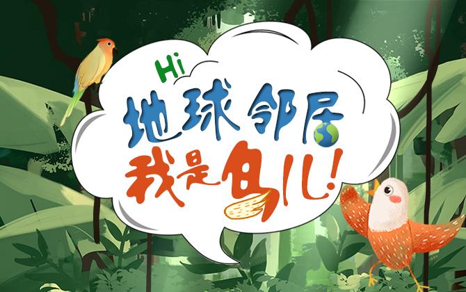 H5丨Hi,地球邻居,我是鸟儿!