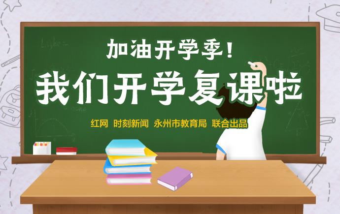 永州·专题丨我们开学复课啦!