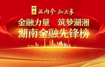 專題:湖南金融先鋒榜