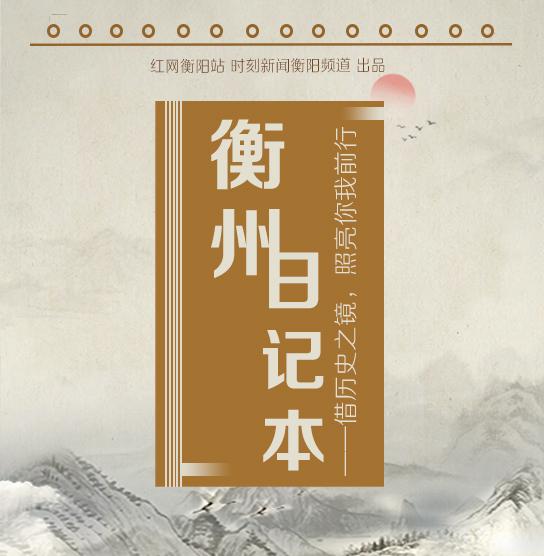 衡州·日记本