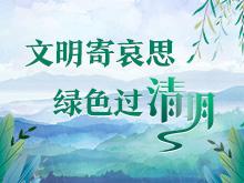 永州·专题丨文明寄哀思 绿色过清明