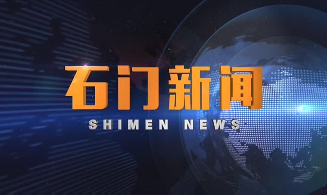 视频 | 石门新闻