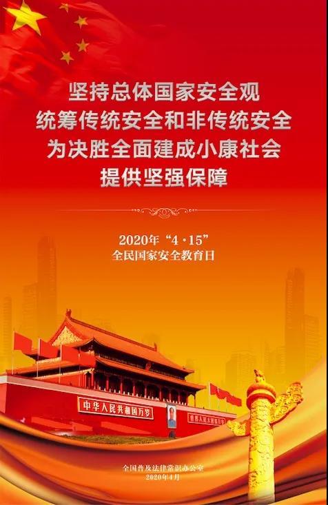 """湖南启动""""4. 15全民国家安全教育日""""普法宣传"""