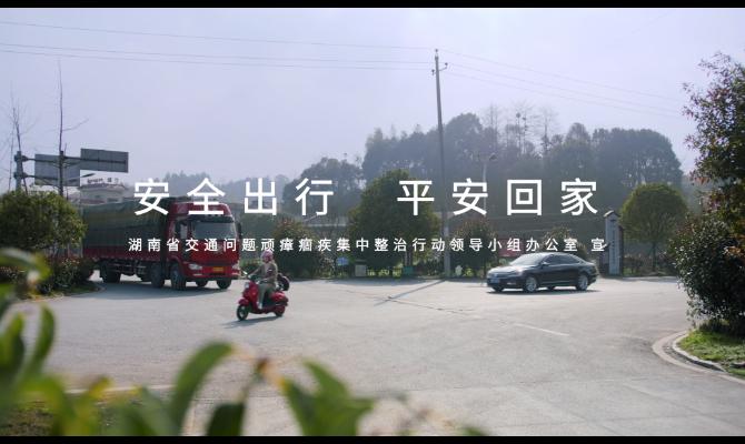 交通頑瘴痼疾整治公益宣傳片 | 請系好安全帶!