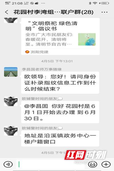 """党员联户群里""""热闹非常"""".jpg"""