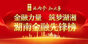 专题:金融力量 筑梦湖湘——2019湖南金融先锋榜