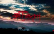 MV丨大型航拍纪录片《天下永州》