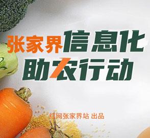 张家界信息化助农行动