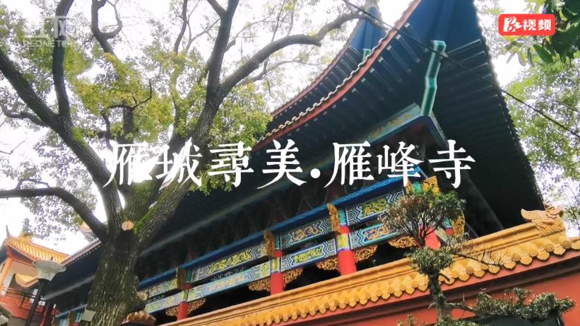 闹市下的千年古刹——雁峰寺