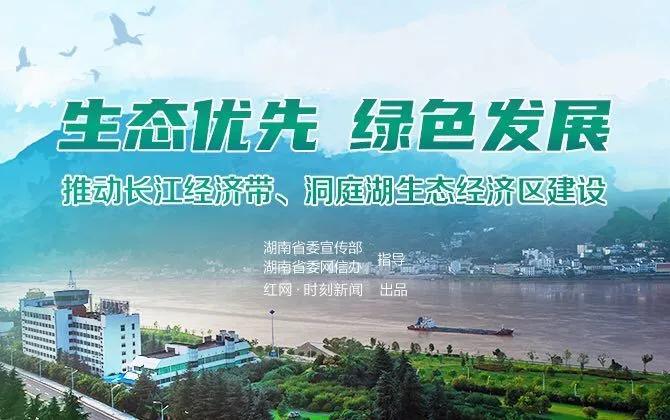 专题丨推动长江经济带、洞庭湖生态经济区建设