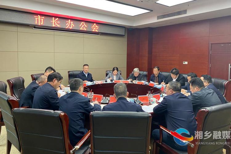 周俊文主持召开市长办公会 研究部署安全生产项目建设等工作