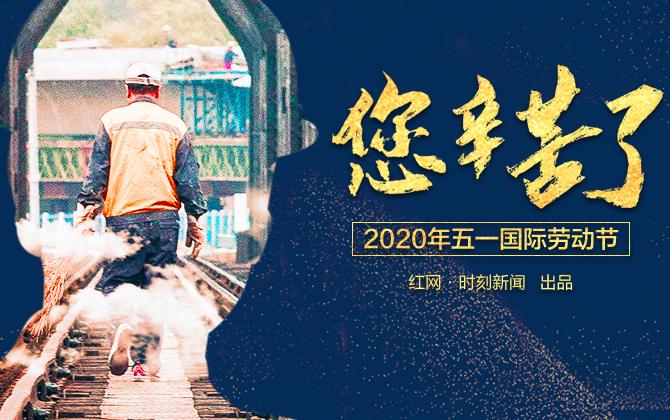 專題丨您辛苦了——2020年五一國際勞動節
