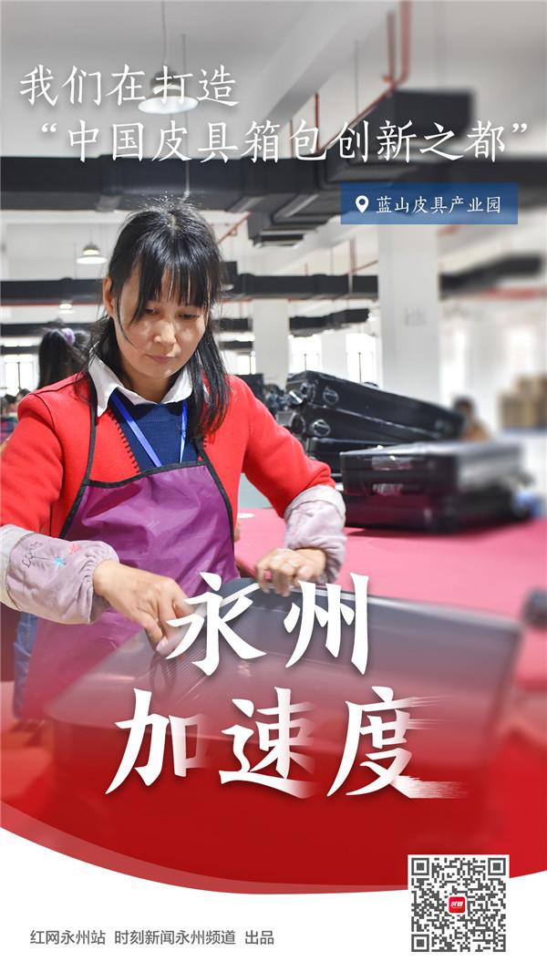 "B我们在打造""中国皮具箱包创新之都"".jpg"