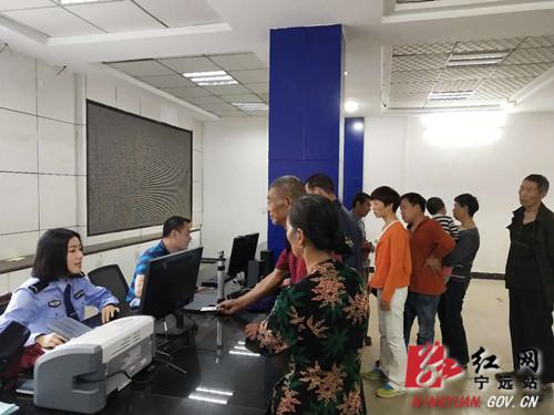4月29日起,宁远县城户籍业务正式划归4个派出所