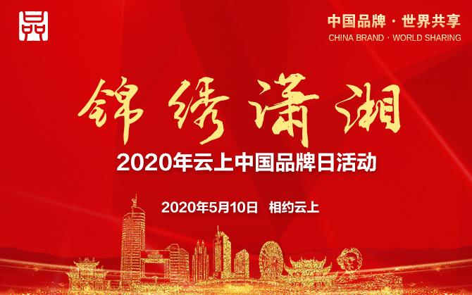 专题|锦绣潇湘——2020年云上中国品牌日活动湖南馆