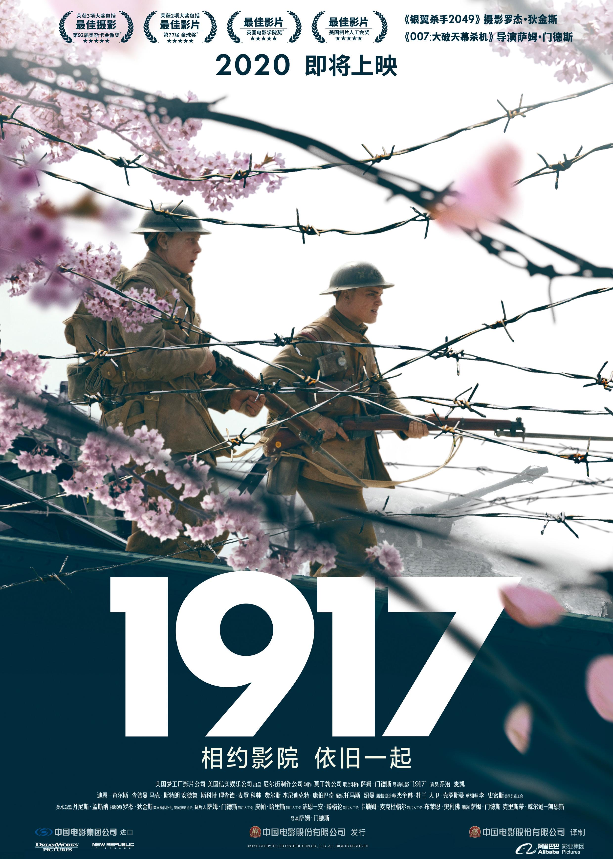 《1917》回归版海报.jpeg