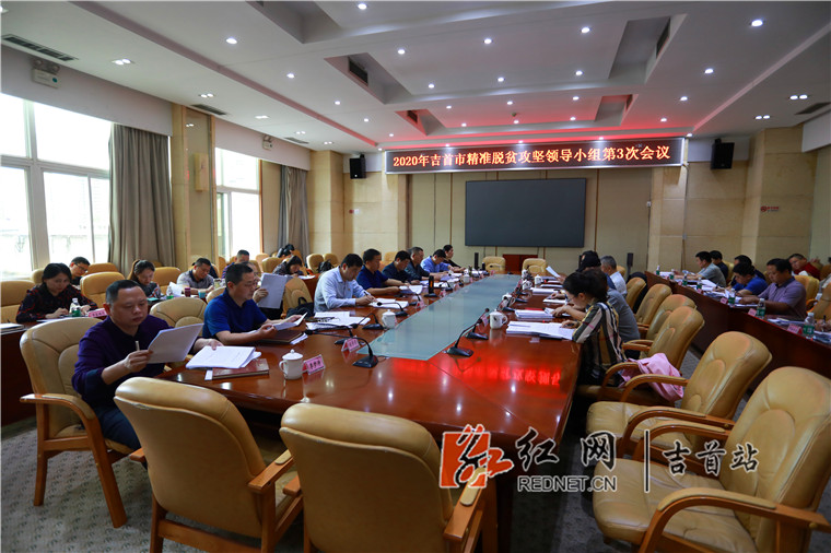 吉首市精准脱贫攻坚领导小组召开第3次会议