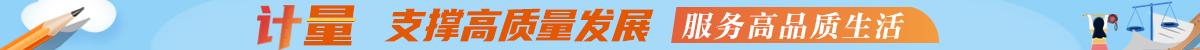 湖南省计量检测研究院
