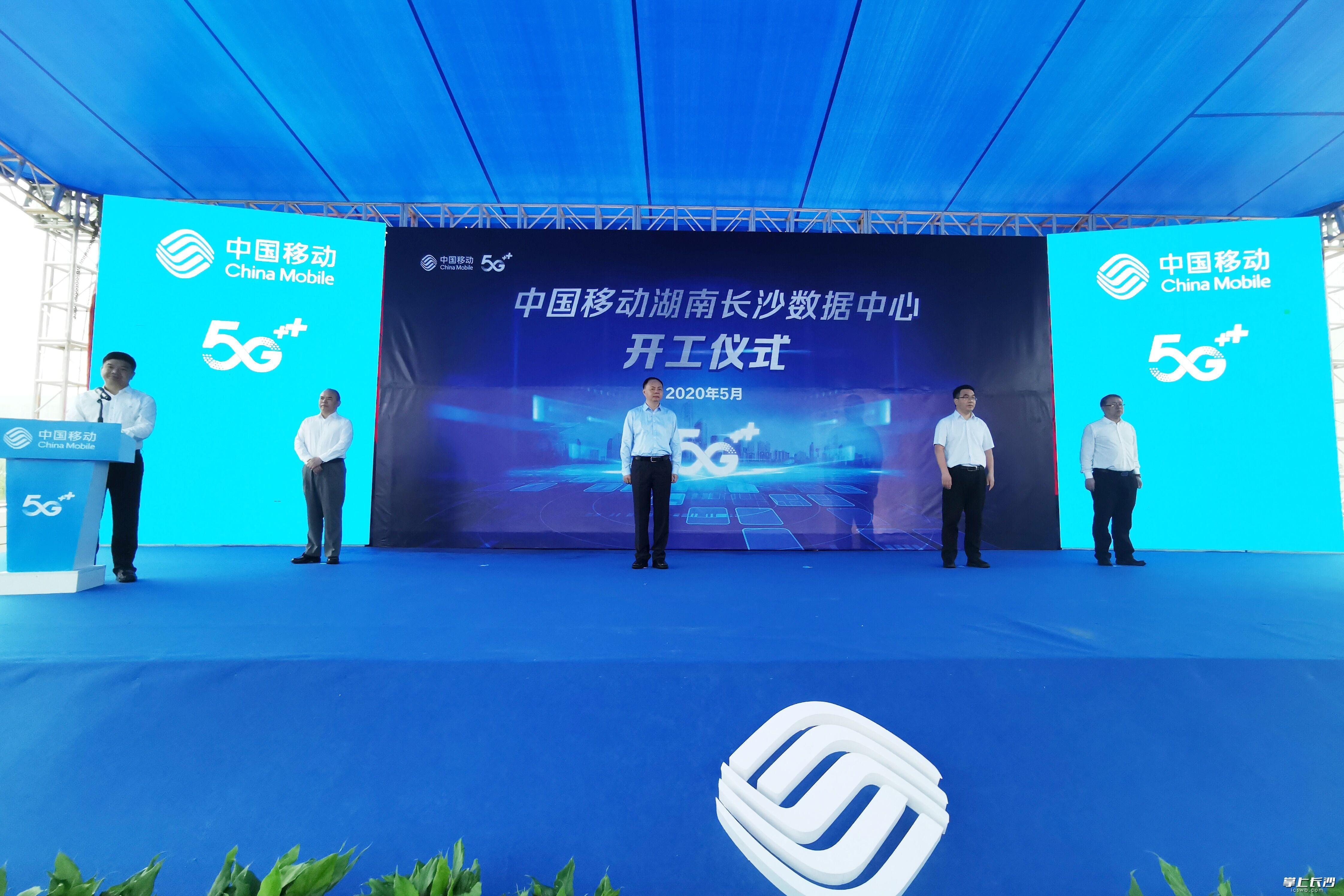 中国移动湖南长沙数据中心开工仪式现场。柳佳路摄