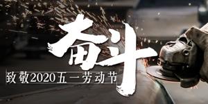 专题 | 奋斗——致敬2020五一劳动节