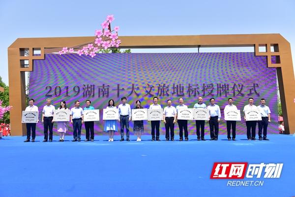 2019湖南十大文旅地标授牌仪式现场.jpg