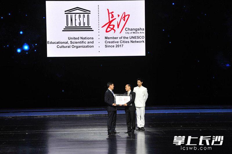 """联合国教科文组织向长沙授予""""世界媒体艺术之都""""牌匾"""