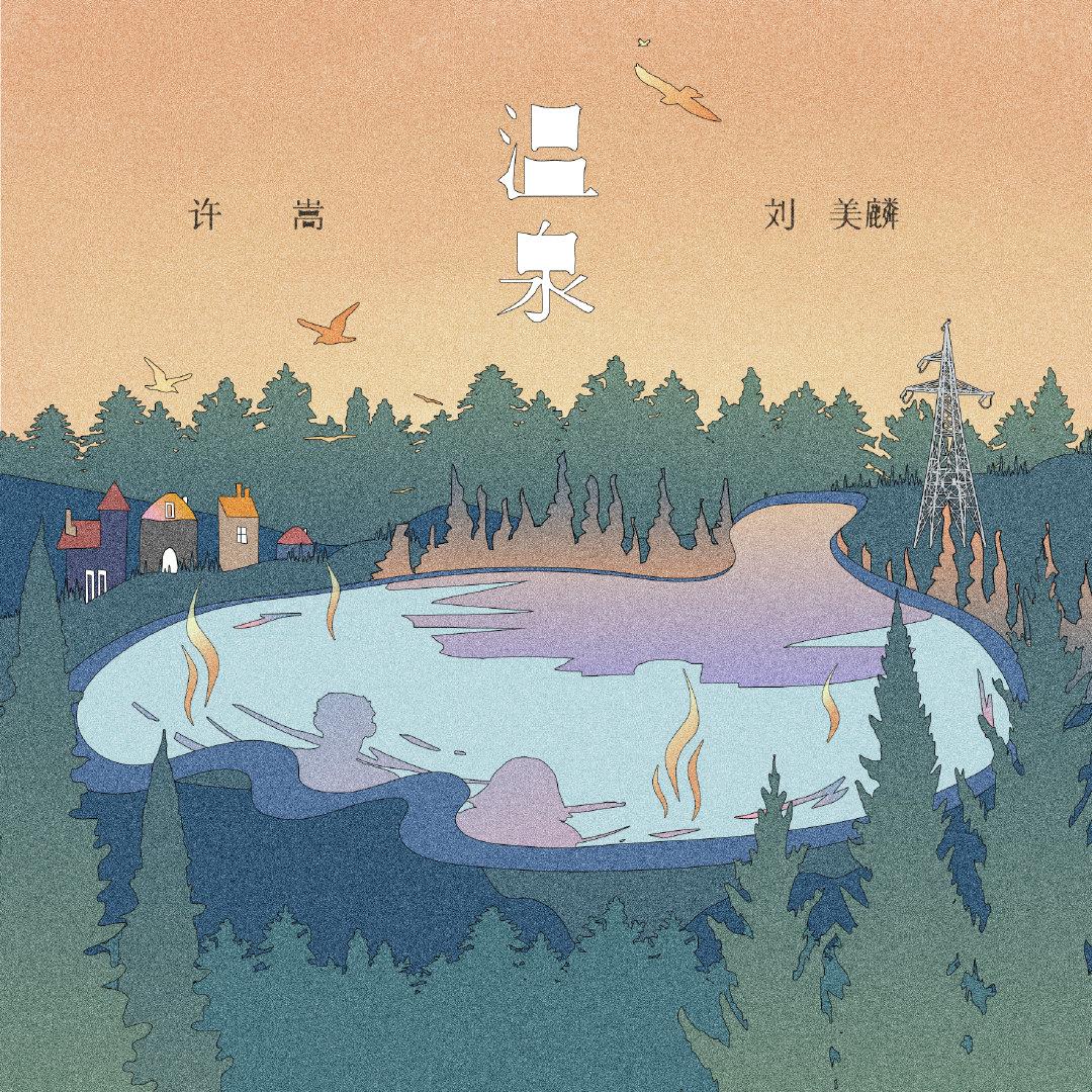 许嵩新歌《温泉》520清甜上线 搭档刘美麟演绎夏日甜蜜单曲