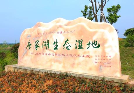 航拍湘潭县锦石乡退耕还林还湿试点工程唐家湖生态湿地