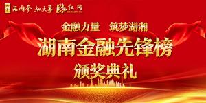 专题:金融力量 筑梦湖湘——湖南金融先锋榜