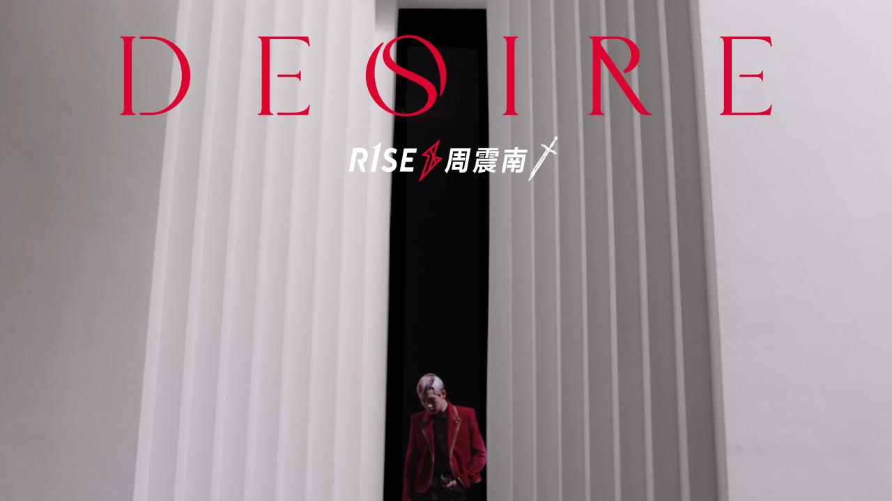 R1SE周震南原创单曲《Desire》MV上线