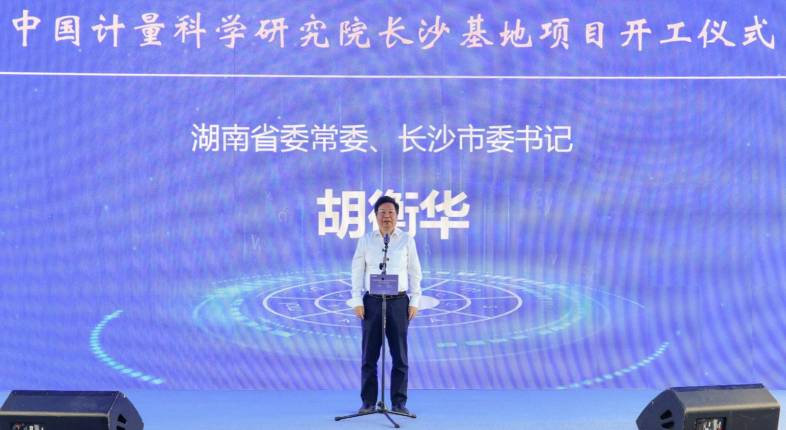 今天上午,省委常委、市委书记胡衡华宣布中国计量科学研究院长沙基地项目正式开工。长沙晚报全媒体记者 余劭劼 摄