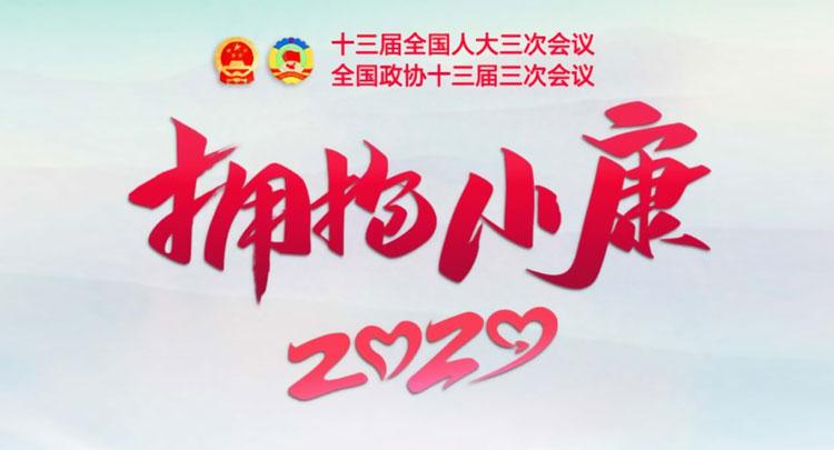 专题丨拥抱小康 2020——2020全国两会